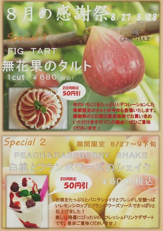 2015-08-22 ≪汐留店≫8月の感謝祭のお知らせ