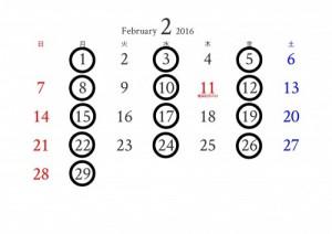 カレンダー-2