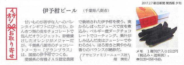 20170207朝日新聞関西版夕刊