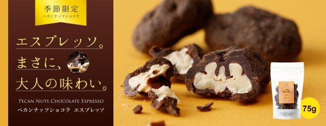 slide-pecan_nuts_espresso