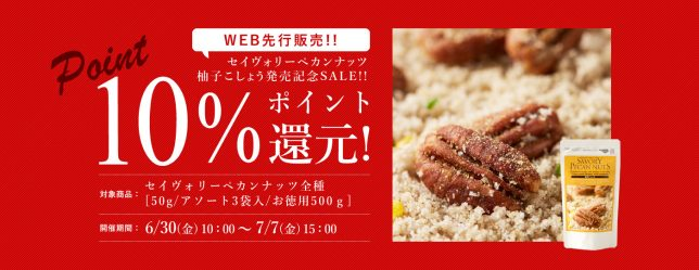 slide-savory-yuzukosyo