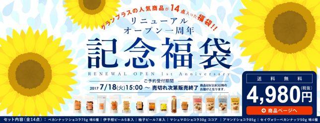 slide-fukubukuro2017_summer