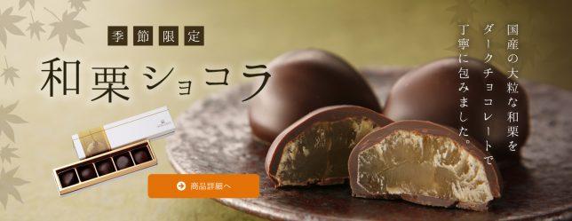 slide-waguri_chocolat