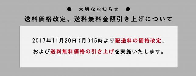 配送料変更のお知らせ(NEWS用)