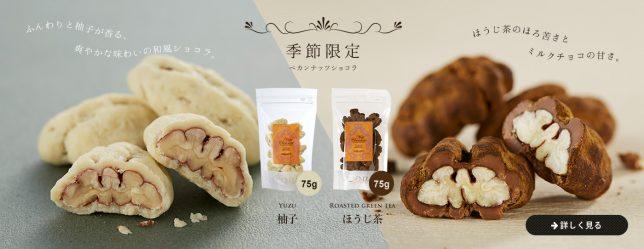 slide-pecan_nuts_yuzu_houjin