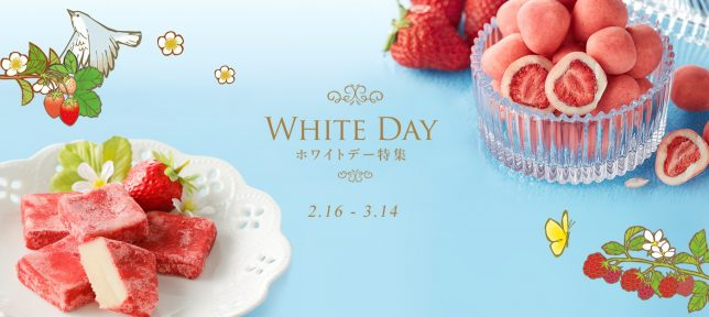 whiteday2017-sub01